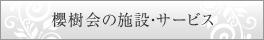 櫻樹会の施設・サービス